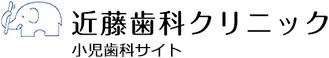 立川・小児歯科|近藤歯科クリニック