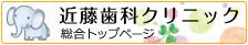 近藤歯科クリニック 総合トップページ