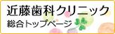 近藤歯科クリニック 総合トップ