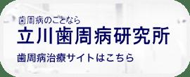 立川歯周病研究所