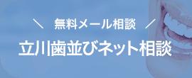 立川歯並びネット相談(無料)