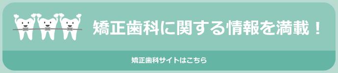 近藤歯科クリニックの矯正専門サイト