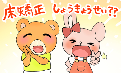 マウスピースきょう正をはじめる人へ向けたマンガ動画です。・サムネイルイメージ