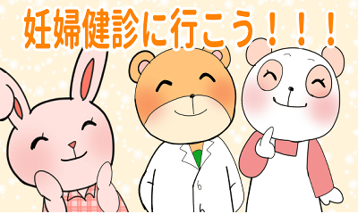 【妊婦健診に行こう】心配しないで妊婦歯科健診に行こう・サムネイルイメージ